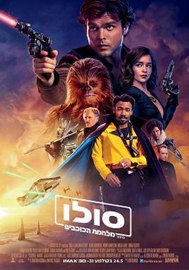 סולו : סיפור מלחמת הכוכבים