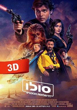 סולו : סיפור מלחמת הכוכבים 3D