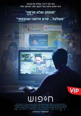 חיפוש - VIP