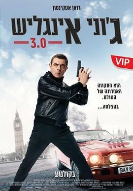 ג'וני אינגליש 3.0 - VIP