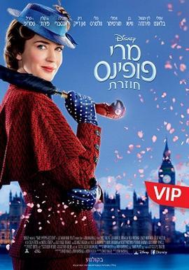 מרי פופינס חוזרת - VIP - מדובב